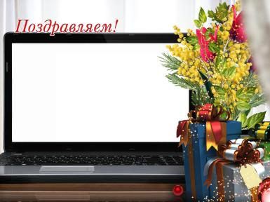 Другие праздники. Рамка, фотоэффект: Поздравляем!.