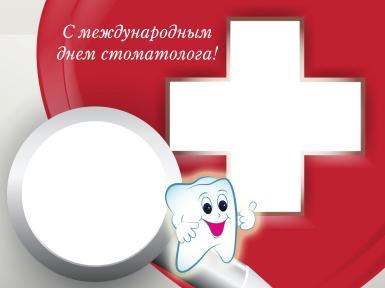 Красные, розовые. Рамка, фотоэффект: С Международным днем стоматолога!.