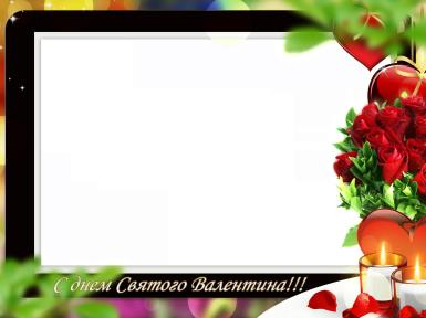 Другие праздники. Рамка, фотоэффект: С днем Святого Валентина!!!.
