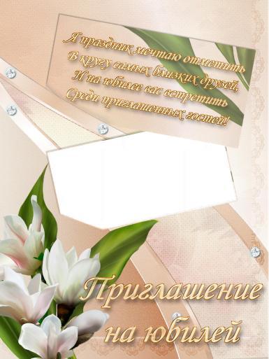 С днем рождения. Рамка, фотоэффект: Приглашение на юбилей.