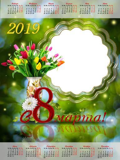 Другие праздники. Рамка, фотоэффект: Календарь-поздравление на 8 Марта.
