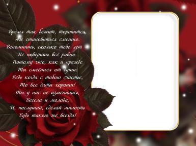 Фоторамки со стихами. Рамка, фотоэффект: Поздравительная открытка.