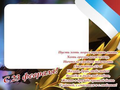 Другие праздники. Рамка, фотоэффект: С Днем защитника отечества.