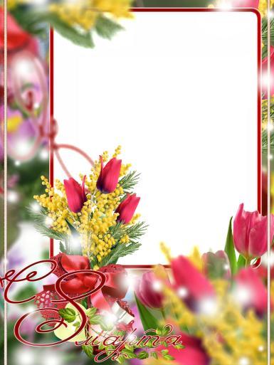 Другие праздники. Рамка, фотоэффект: С 8 Марта!.