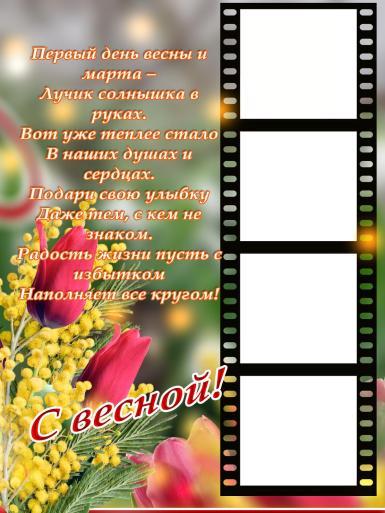 Другие праздники. Рамка, фотоэффект: С весной!.