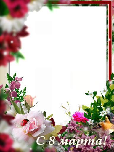 Другие праздники. Рамка, фотоэффект: С 8 Марта.