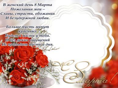 Красные, розовые. Рамка, фотоэффект: В женский день 8 Марта....