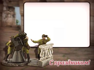 Другие праздники. Рамка, фотоэффект: С праздником!. Праздничная открытка с одним вырезом для мужчин