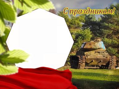 Другие праздники. Рамка, фотоэффект: С праздником!. Праздничная открытка для мужчин