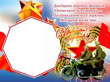 23 Февраля, День защитника Отечества.