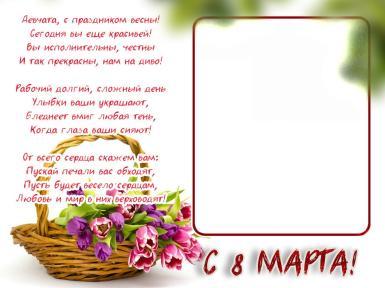 Новые рамки для фото. Рамка, фотоэффект: С 8 марта!. Девчата, с праздником весны! Сегодня вы еще красивей! Вы исполнительны, честны И так прекрасны, нам на диво!