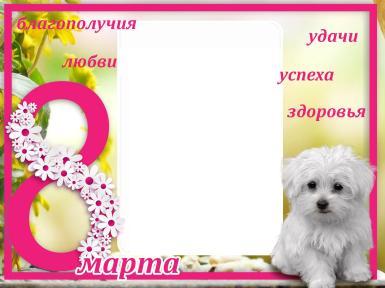 Фоторамка 8 Марта Фоторамка для фото, Благополучия, любви, удачи, успеха, здоровья!