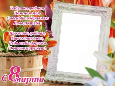 Новые рамки для фото. Рамка, фотоэффект: С 8 Марта. Бабушка родная,  Нежная моя  С весной поздравляю И молю тебя