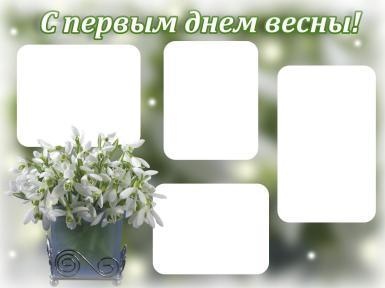 С первым днем весны!.