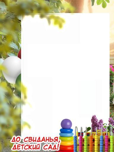 Рамки с одним вырезом. Рамка, фотоэффект: До свидание детский сад!.