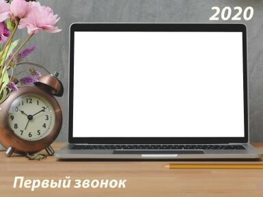 Новые рамки для фото. Рамка, фотоэффект: Первый звонок. Рамка с одним вырезом на праздник
