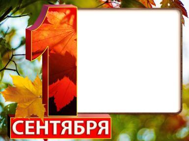 Новые рамки для фото. Рамка, фотоэффект: 1 СЕНТЯБРЯ. Осень, фоторамка на первое сентября с одним вырезом.