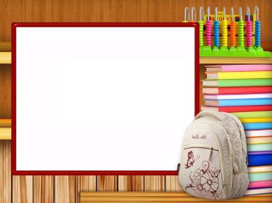 Рамки с одним вырезом. Рамка, фотоэффект: День знаний. Фоторамка к школе