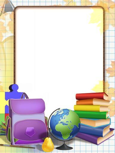 Рамки с одним вырезом. Рамка, фотоэффект: День знаний. Фоторамка к первому сентября. Фиолетовый портфель, глобус и стопка книг.