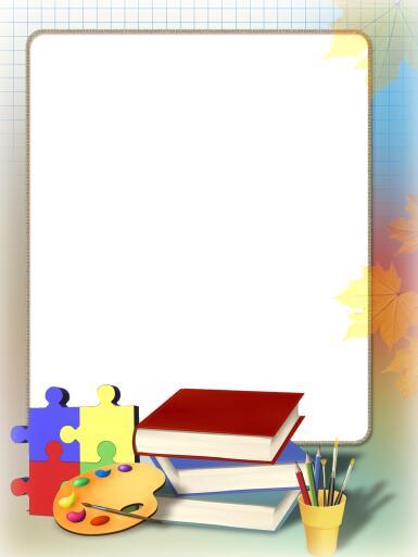Рамки с одним вырезом. Рамка, фотоэффект: Школьная фоторамка. Стопка книг, краски, кисточки к первому сентября.