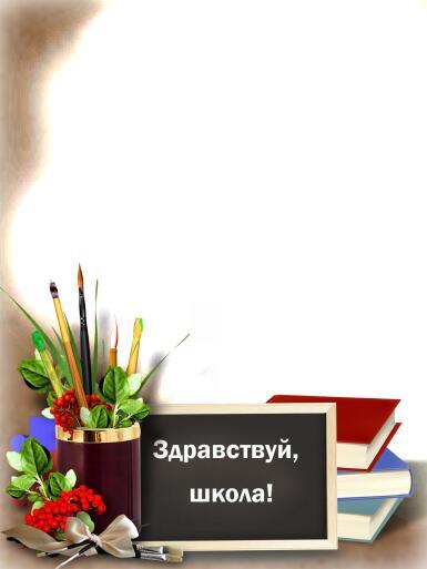 Рамки с одним вырезом. Рамка, фотоэффект: Здравствуй школа!. Фоторамка к первому сентября. Стопка книг, доска для мела и стакан с кисточками.
