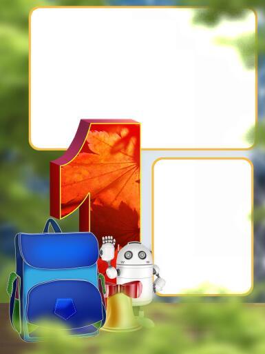 Красочные рамки. Рамка, фотоэффект: Фоторамка к 1 Сентября. Рамка с двумя вырезами под ваши фото, к празднику.