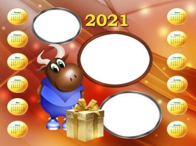 Календари. Рамка, фотоэффект: Календарь 2021. Год быка.. Милый бычок с подарком на календаре под новый год.