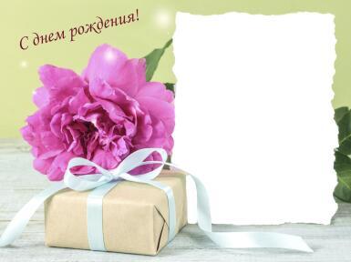 С днем рождения. Рамка, фотоэффект: С Днем рождения!. Фоторамка на день рождения, с подарком, приятный сюрприз для ваших близких.