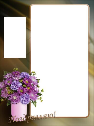 С двумя вырезами. Рамка, фотоэффект: Поздравляю. Универсальная фоторамка с двумя вырезами под ваши фотографии. Подойдет для любого праздника.