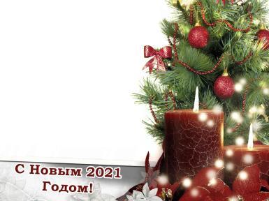 Красочные рамки. Рамка, фотоэффект: С Новым 2021 годом!. Новогодняя фоторамка на 2021 год. Толстые новогодние свечи, на фоне новогодней елочке.