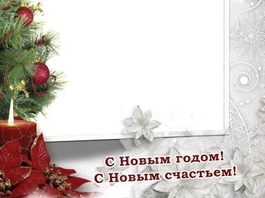 Новые рамки для фото. Рамка, фотоэффект: Новогодняя открытка. С Новым годом! С Новым счастьем! Фоторамка на новый год с одним вырезом.