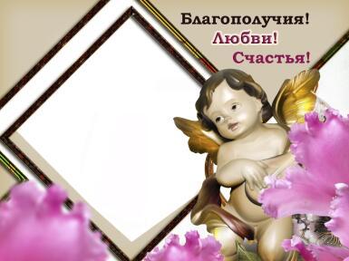 Рамки с одним вырезом. Рамка, фотоэффект: Благополучия!. Любви! Счастья! Фоторамка с ангелочком.