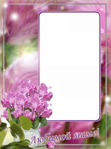 Красочные рамки. Рамка, фотоэффект: Любимой маме!. Цветочная фоторамка для поздравлений.