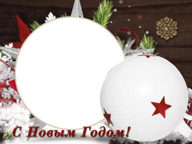 Красные, розовые. Рамка, фотоэффект: С Новым годом!. Рамка в виде новогодних шаров.