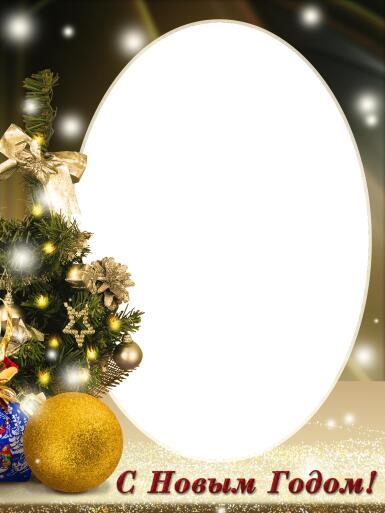 Зеленые, желтые рамки. Рамка, фотоэффект: С Новым годом!. Новогодняя фоторамка.