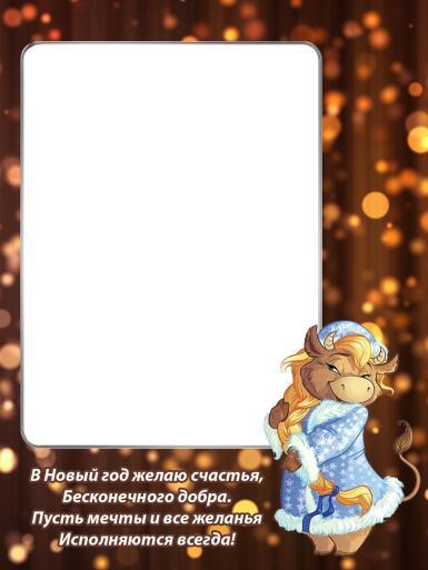 Рамки с одним вырезом. Рамка, фотоэффект: Новогодняя. В Новый год желаю счастья Бесконечного добра. Пусть мечты и все желанья Исполняются всегда!