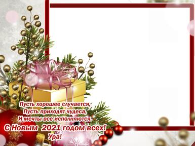 Рамки с одним вырезом. Рамка, фотоэффект: Новогодний подарок. Пусть хорошее случается, Пусть приходят чудеса, И Мечты все исполняются. С Новым 2021 годом всех! Ура!