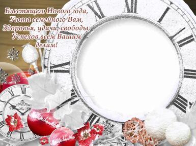 Рамки с одним вырезом. Рамка, фотоэффект: Новогодний циферблат. Блестящего Нового года, Уюта семейного Вам, Здоровья, удачи свободы. Успехов всем вашим делам!