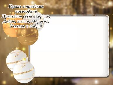 Зеленые, желтые рамки. Рамка, фотоэффект: Новогодние шары-игрушки. Пусть в праздник новогодний Приходит свет в сердца, Добра, тепла, здоровья, Успехов и добра!