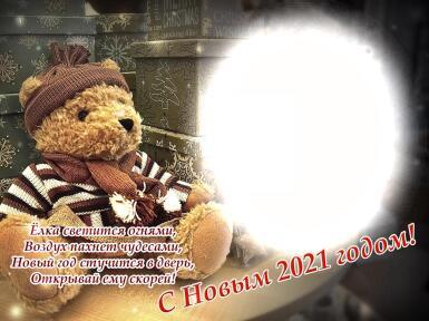 Рамки с одним вырезом. Рамка, фотоэффект: С Новым 2021 годом!. Ёлки светятся огнями, Воздух пахнет чудесами. Новый год стучится в дверь. Открывай ему скорей!