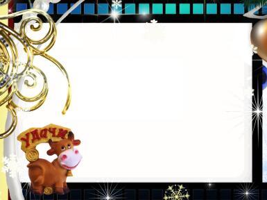 Другой текст. Рамка, фотоэффект: Удачи!. Новогодняя рамка с коровкой.
