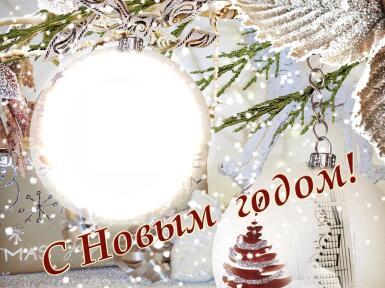 Светлые рамки. Рамка, фотоэффект: С Новым годом!. Рамка с одним вырезом, в виде шара, на новый год.