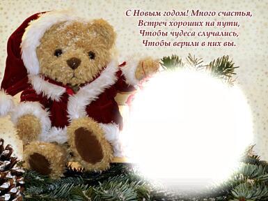 Рамки с одним вырезом. Рамка, фотоэффект: Новогодняя рамка. С Новым годом! Много счастья,  Встреч хороших на пути, Чтобы чудеса случались, Чтобы верили в них вы.