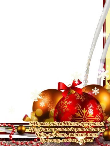 Рамки с одним вырезом. Рамка, фотоэффект: Новогодняя рамка.. С Новым годом! Жизнь прекрасна! Праздник пусть подарит счастье, Чудо радость, звонкий смех. Красоту, любовь, успех!