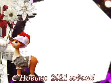 Рамки с одним вырезом. Рамка, фотоэффект: Фоторамка на новый год.. С Новым 2021 годом!