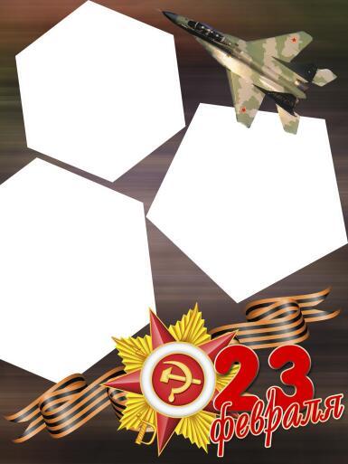 Три и более вырезов. Рамка, фотоэффект: Рамка на 23 февраля.