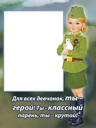 Зеленые, желтые рамки. Рамка, фотоэффект: С днем защитника отечества!.
