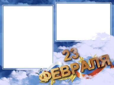 Новые рамки для фото. Рамка, фотоэффект: Рамка на 23 февраля. Двойная фоторамка
