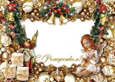 Рождественская фотоармка. Рамка для фотографий с Рождества. Дух Рождества. Католическое Рождество.