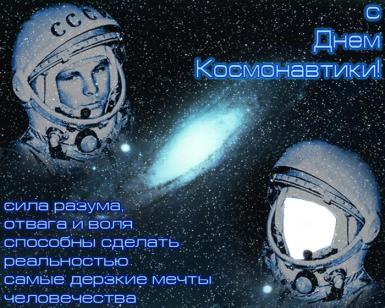Всемирный день авиации и космонавтики. С Днем космонавтики!. Сила разума, отвага и воля способны сделать реальностью самые дерзкие мечты человечества